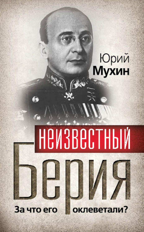 Книга убийство сталина и берия скачать