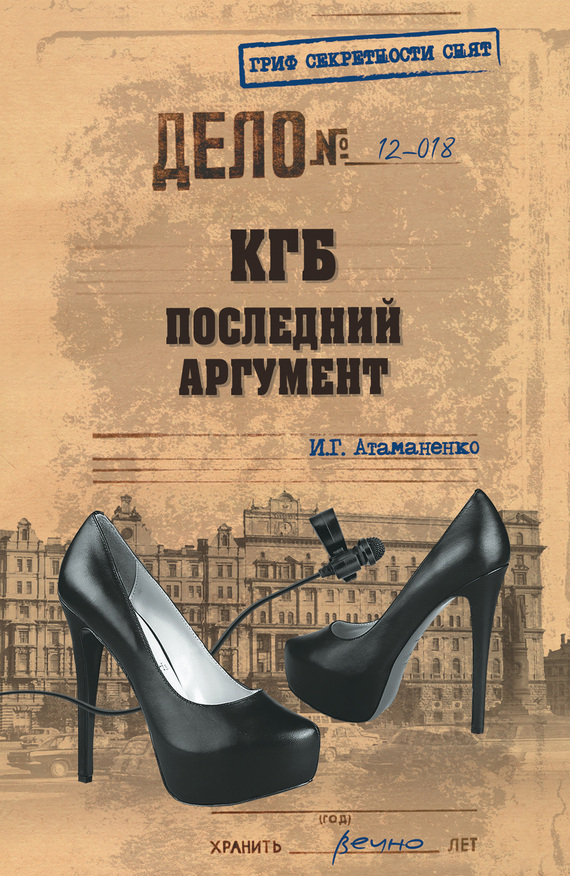 Игорь Атаманенко - КГБ. Последний аргумент