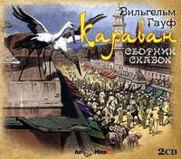 Гауф, Вильгельм  - Караван (7 сказок в спектаклях)