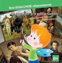 Ярцева, Евгения  - В гостях у художников: занимательное путешествие