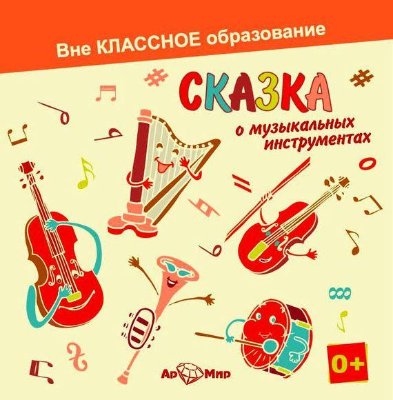 Скачать Светлана Обоева бесплатно Сказка о музыкальных инструментах