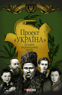 Отсутствует - Проект «Україна». Галерея національних героїв