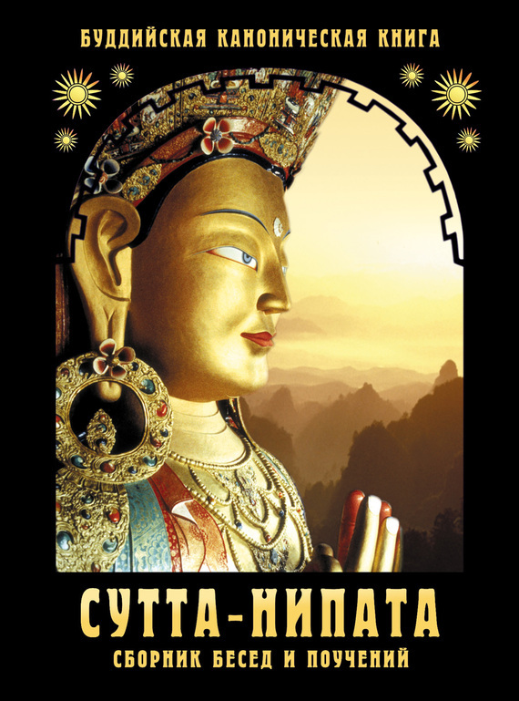 Сборник Сутта-Нипата. Сборник бесед и поучений. Буддийская каноническая книга все цены