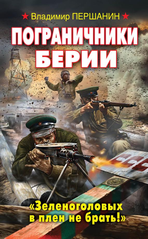 Скачать Пограничники Берии. Зеленоголовых в плен не брать бесплатно Владимир Першанин