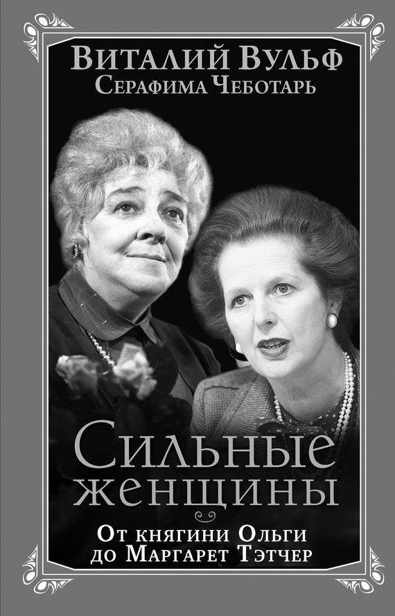 Сильные женщины. От княгини Ольги до Маргарет Тэтчер развивается взволнованно и трагически