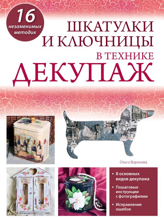 Скачать Ольга Воронова бесплатно Шкатулки и ключницы в технике декупаж