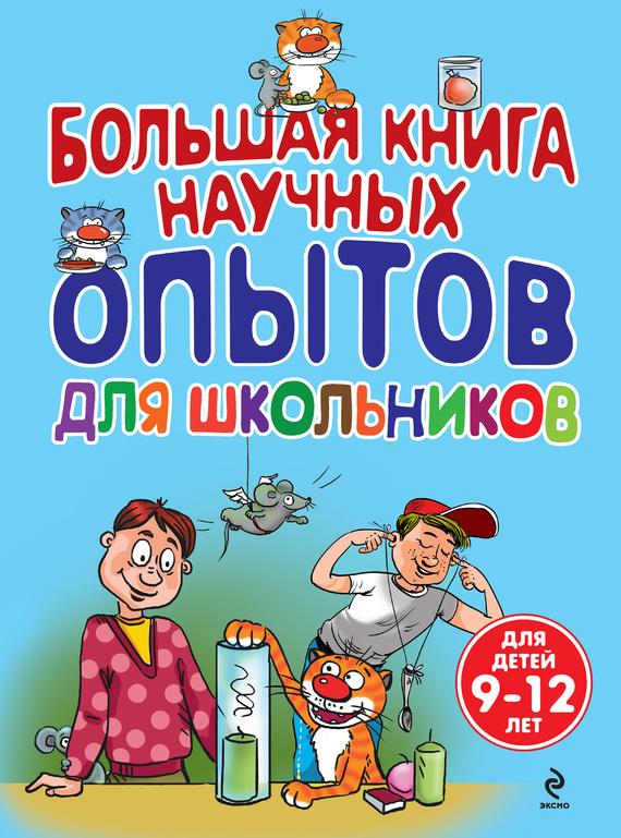 Сергей Болушевский Большая книга научных опытов для школьников