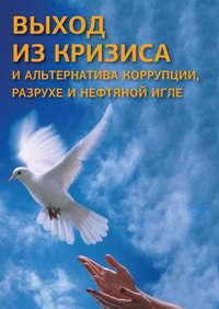 - Выход из кризиса и альтернатива коррупции, разрухе и нефтяной игле