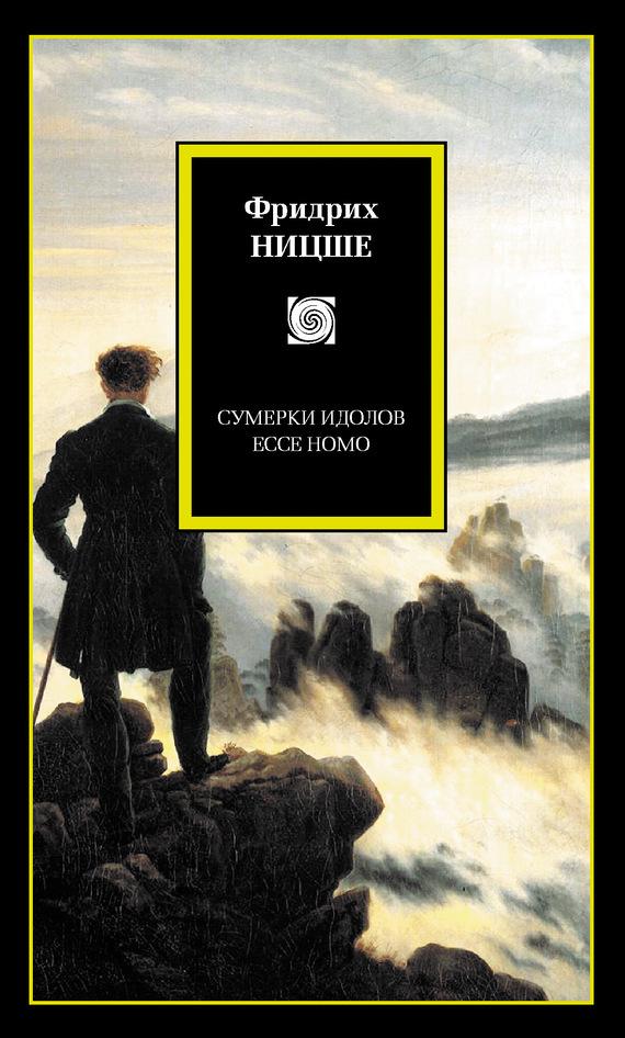 Фридрих Вильгельм Ницше Сумерки идолов. Ecce Homo (сборник) ницше ф сумерки идолов ecce homo