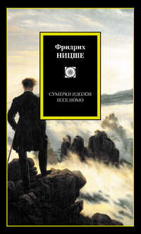 Ницше, Фридрих   - Сумерки идолов. Ecce Homo (сборник)