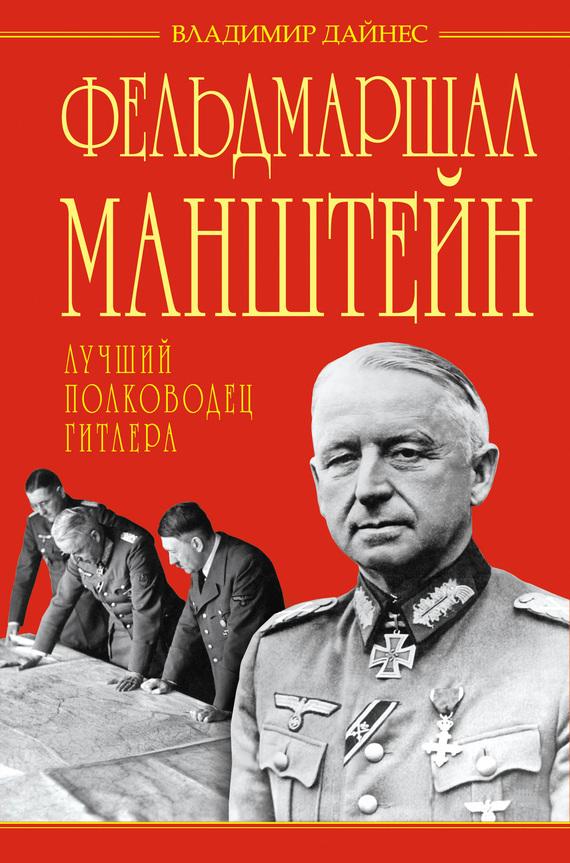 Скачать Фельдмаршал Манштейн - лучший полководец Гитлера бесплатно Владимир Дайнес