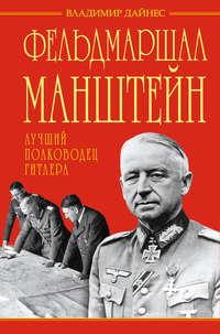 Дайнес, Владимир  - Фельдмаршал Манштейн – лучший полководец Гитлера