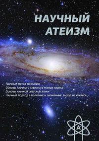 - Научный атеизм