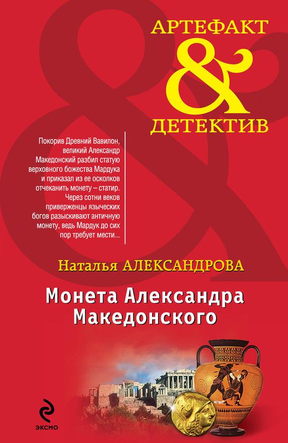 Скачать Монета Александра Македонского бесплатно Наталья Александрова