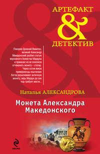 Александрова, Наталья  - Монета Александра Македонского