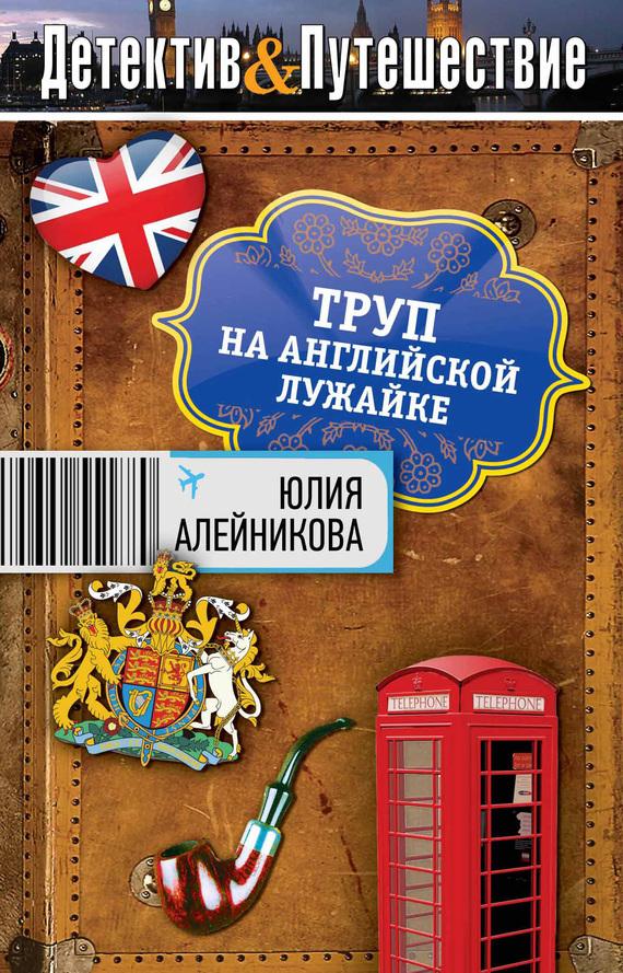 Юлия Алейникова - Труп на английской лужайке