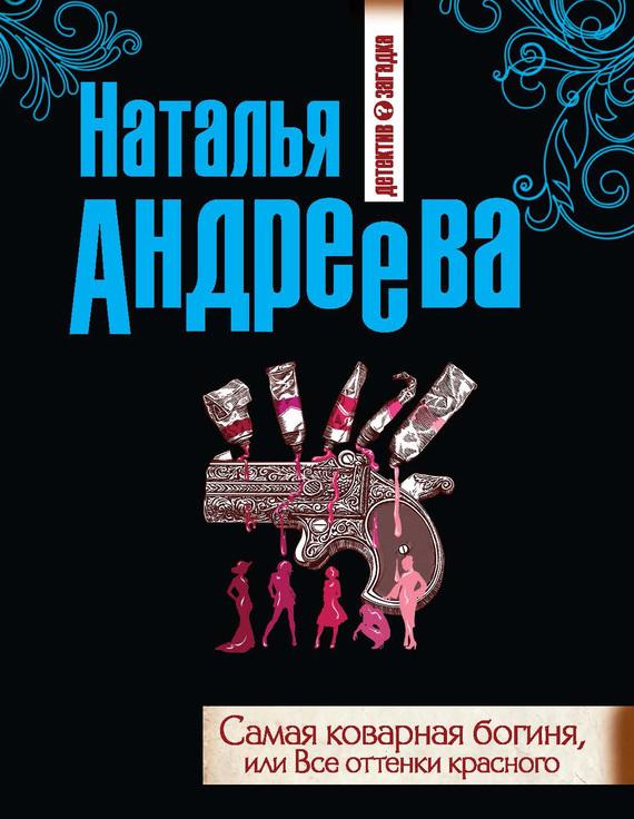 Обложка книги Самая коварная богиня, или Все оттенки красного, автор Андреева, Наталья
