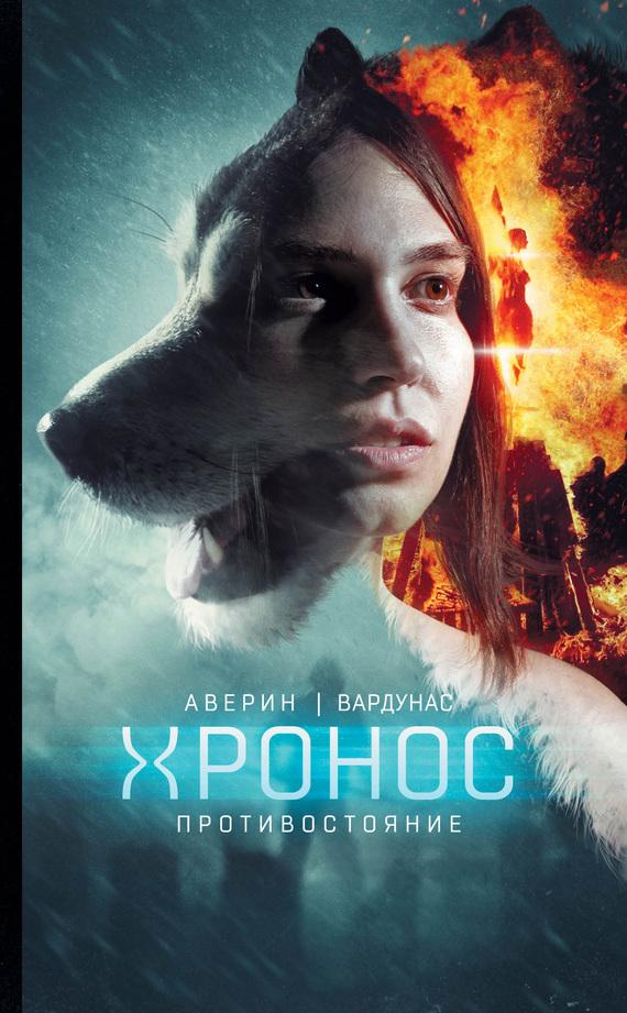 Игорь Вардунас - Противостояние