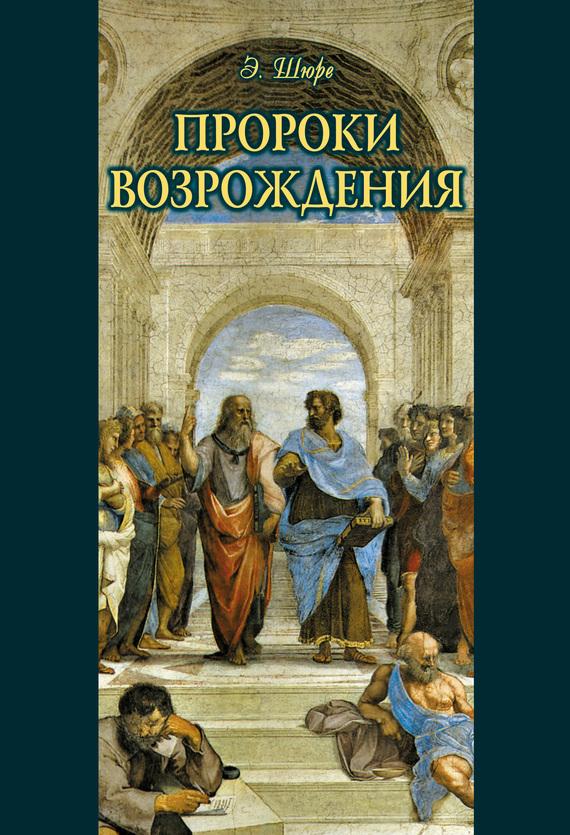 Читать книгу Пророки Возрождения