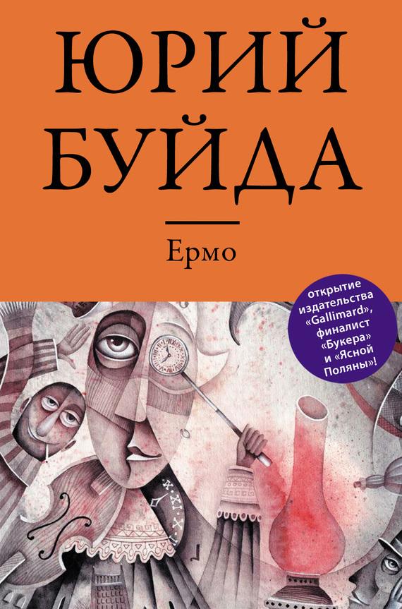 Обложка книги Ермо, автор Буйда, Юрий
