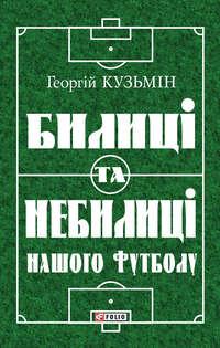 Кузьмін, Георгій  - Билиці та вигадки нашого футболу
