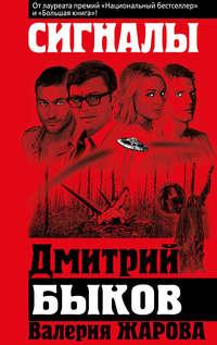 Быков, Дмитрий  - Сигналы