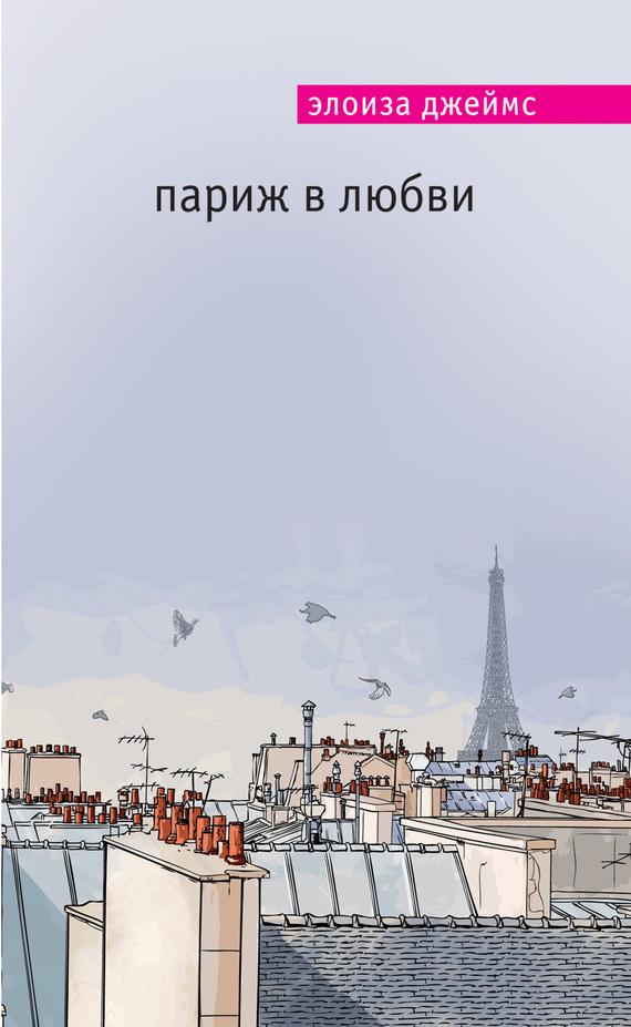 Париж в любви от ЛитРес