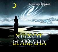 Серкин, Владимир  - Хохот шамана