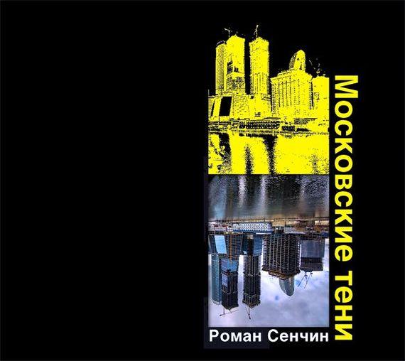 Роман Сенчин Московские тени роман сенчин день рождения