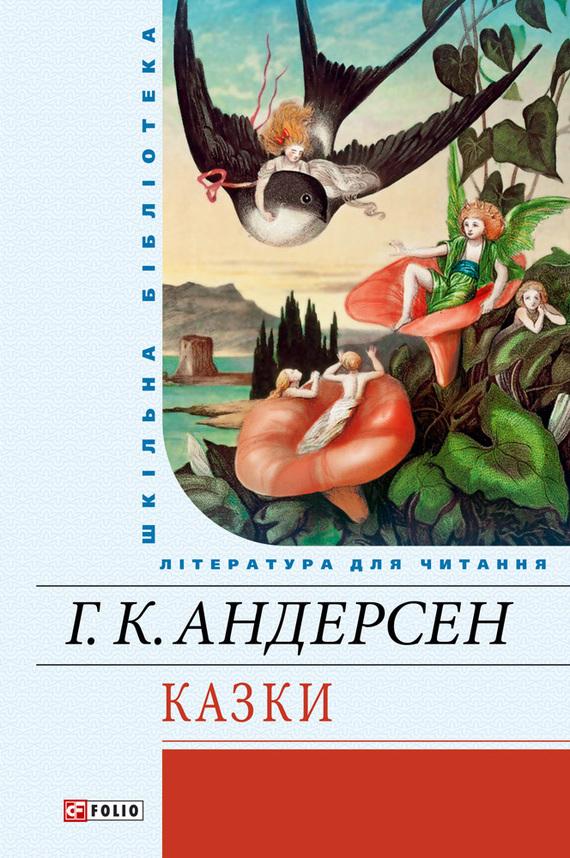 Ганс Христиан Андерсен Казки коллектив авторов летючий корабель та інші слов'янські казки