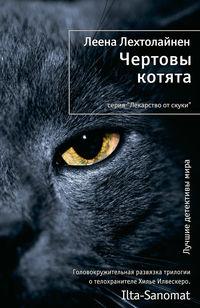 Лехтолайнен, Леена  - Чертовы котята