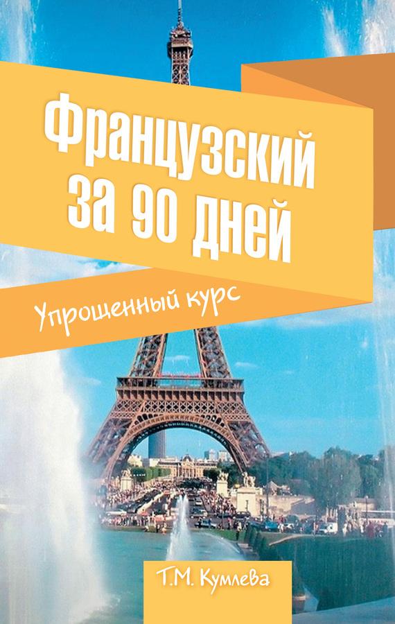 Т. М. Кумлева Французский за 90 дней. Упрощенный курс кумлева татьяна моисеевна французский за 90 дней упрощенный курс