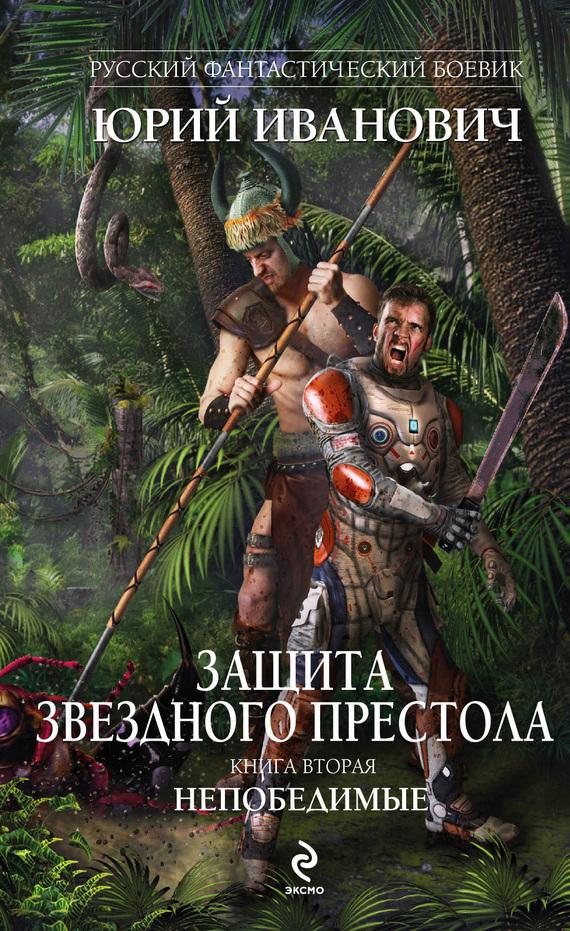 Юрий Иванович Непобедимые юрий иванович рыцарский престол