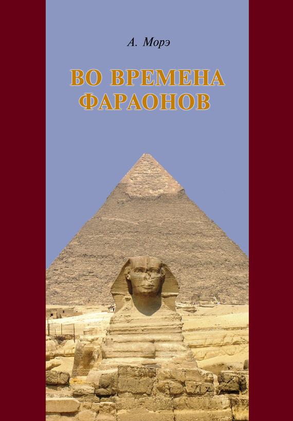 Скачать Во времена фараонов бесплатно Александр Морэ