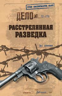 Антонов, Владимир  - Расстрелянная разведка