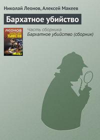 Леонов, Николай  - Бархатное убийство (сборник)