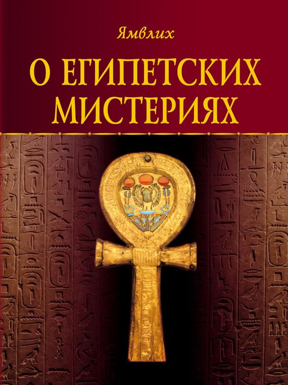 Ямвлих Халкидский О египетских мистериях ноктюрн пифагора