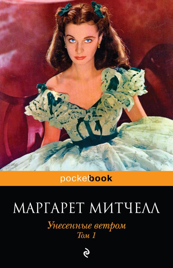 Унесенные ветром книга скачать на английском