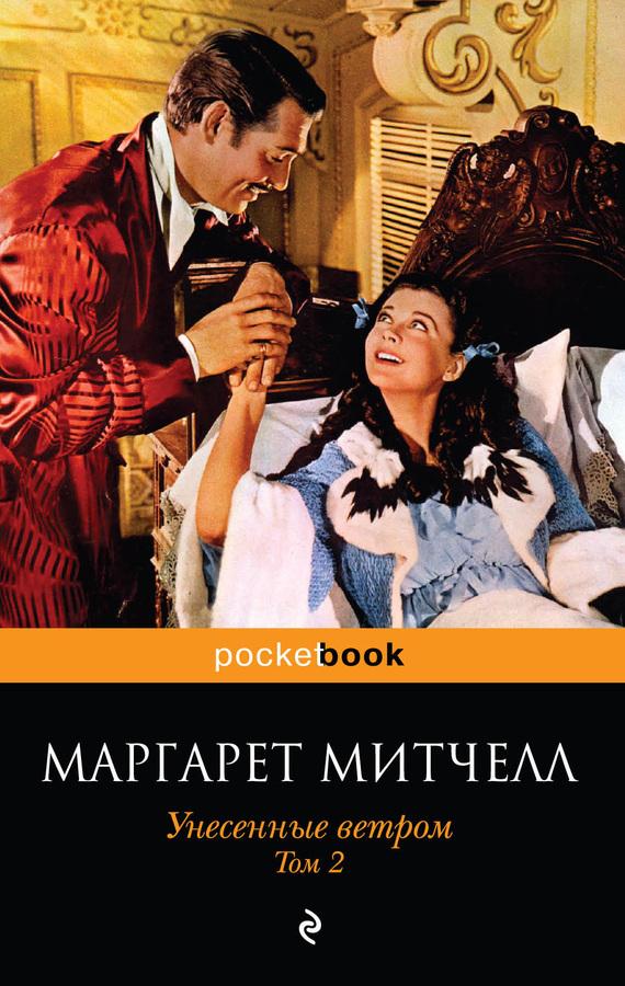бесплатно скачать Маргарет Митчелл интересная книга