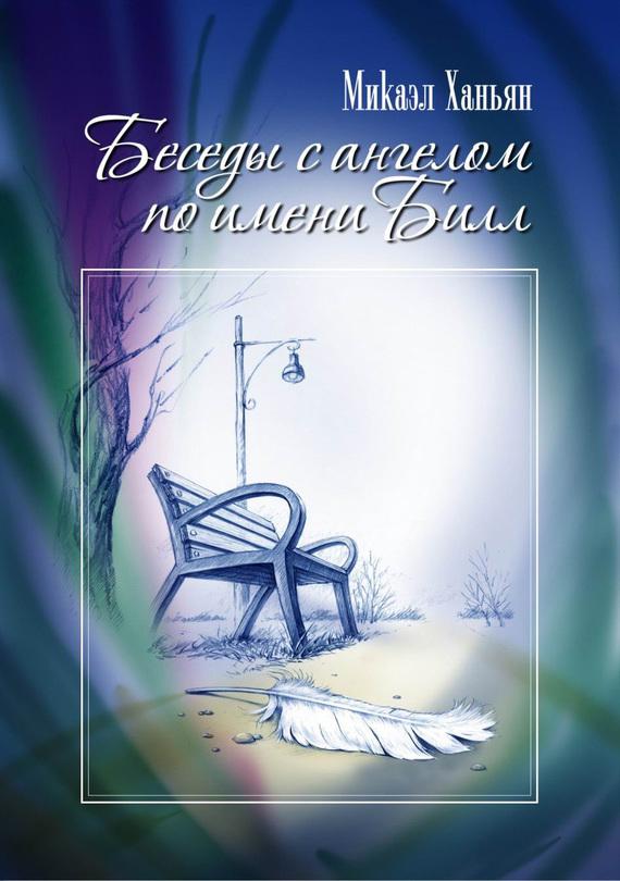 Микаэл Ханьян Беседы с ангелом по имени Билл духовные беседы 1 cd