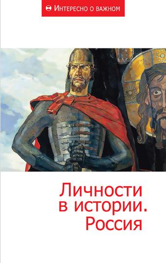 Личности в истории. Россия случается неторопливо и уверенно