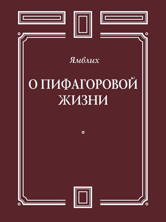 Ямвлих Халкидский О Пифагоровой жизни ноктюрн пифагора