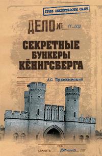 Пржездомский, Андрей  - Секретные бункеры Кенигсберга