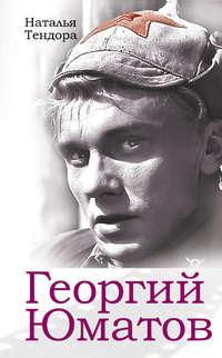 Тендора, Наталья  - Георгий Юматов