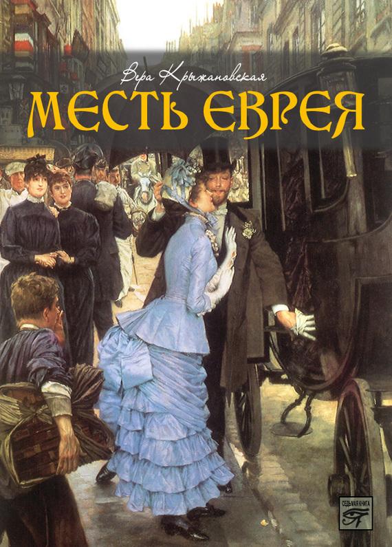 Обложка книги Месть еврея, автор Вера Ивановна Крыжановская-Рочестер