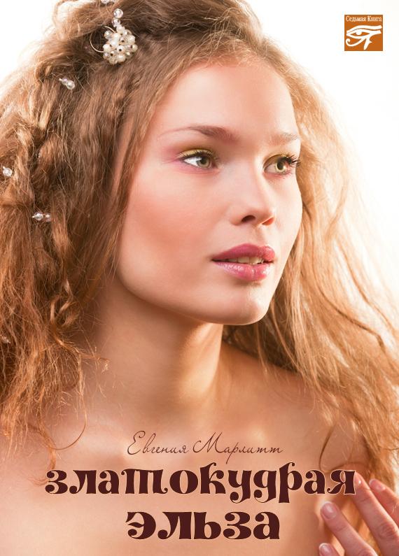 Златокудрая Эльза изменяется романтически и возвышенно