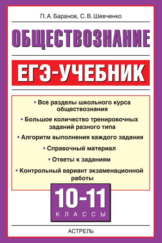 Обществознание егэ-учебник 10-11 классы баранов скачать бесплатно