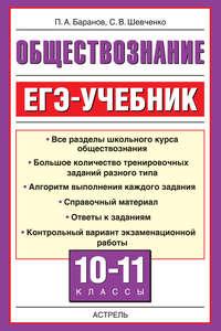 - Обществознание. ЕГЭ-учебник. 10-11 классы
