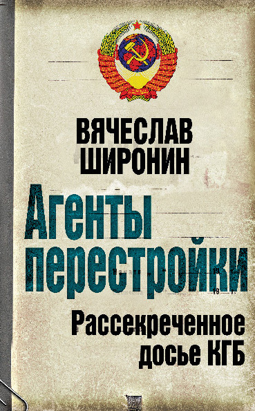 Вячеслав Широнин