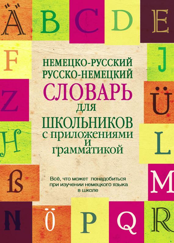Отсутствует Немецко-русский, русско-немецкий словарь для школьников с приложениями и грамматикой немецкий разговорник и словарь аудиоприложение cd